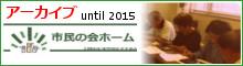 市民の会の旧サイト(2015年まで)へ